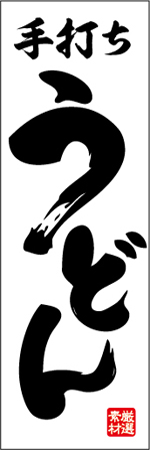 udon_n445a.png