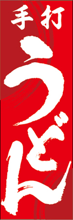 udon_n446a.png