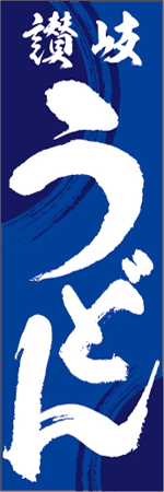 udon_n446b.png