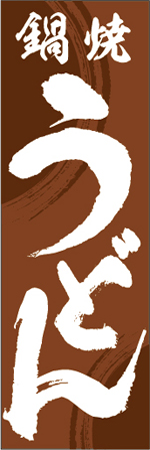 udon_n446c.png