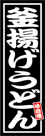 udon_n476a.png