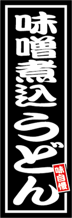 udon_n476c.png