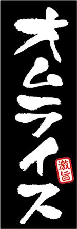 yoshoku-17.jpg